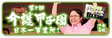 第7回介護甲子園日本一事業所