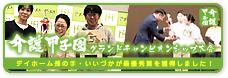 介護甲子園グランドチャンピオンシップ大会