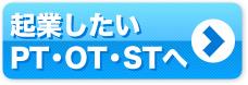 起業したいPT・OT・STへ