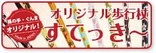 孫の手・ぐんまオリジナル歩行杖すてっき〜